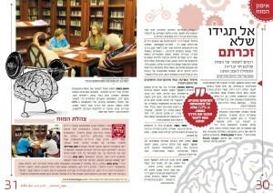 מאמרים 1