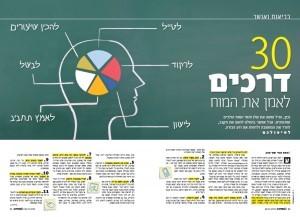 מאמרים 2